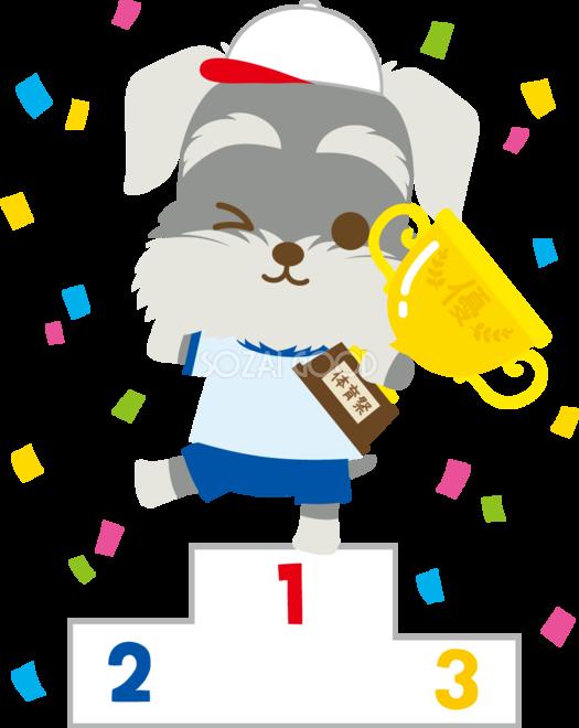 ミニチュアシュナウザー犬の体育祭白組優勝カップ動物無料イラスト