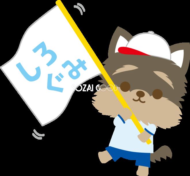 ヨークシャーテリア犬の体育祭白組旗をふって応援動物無料イラスト