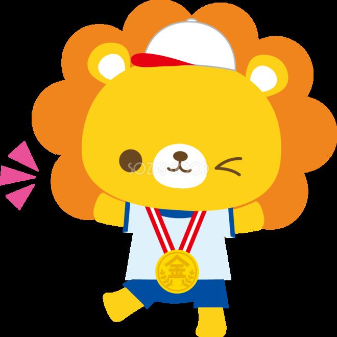 ライオンの体育祭 金メダル 動物無料イラスト 素材good