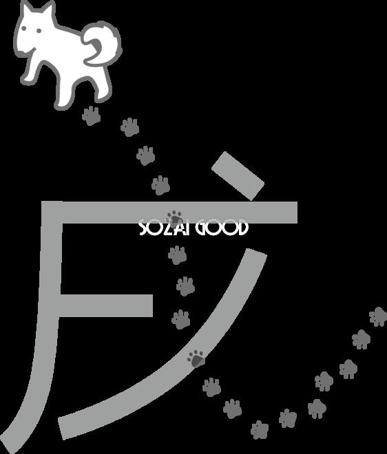 犬が歩いた足跡で 戌 かわいい文字 無料イラスト818 素材good
