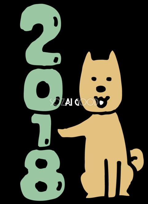 2018の積まれたロゴを支えるかわいい犬 戌年2018無料イラスト81992