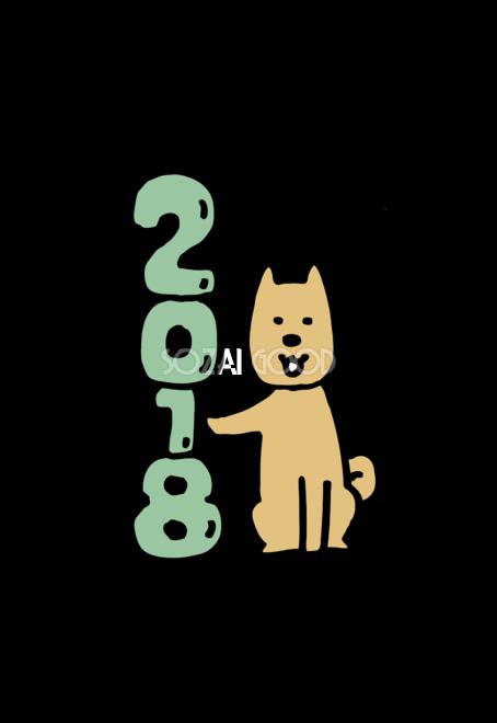 2018のロゴを支える犬かわいい戌年 年賀状無料イラスト82016 素材good