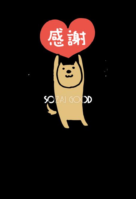感謝と書かれたハートを持つ犬かわいい戌年18 年賀状無料イラスト024 素材good