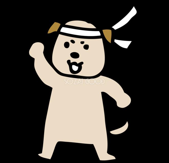 ハチマキをしてガッツポーズする犬 かわいい 戌年 2018無料イラスト82152 素材good