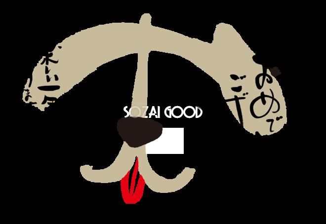 かわいい犬の顔ロゴ戌年2018無料年賀状イラストと手書き筆文字82503