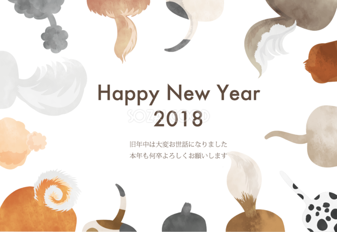 犬の尻尾で囲むおしゃれ(戌年)2018無料年賀状イラスト82590