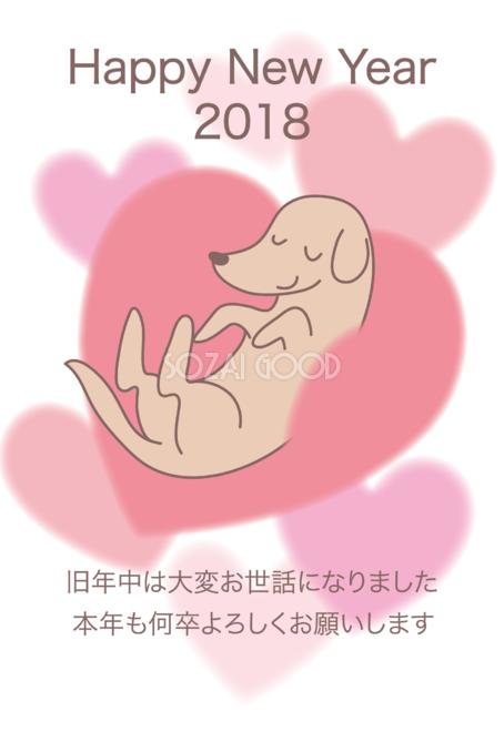 犬とふわふわハート かわいい戌年2018無料年賀状イラスト82597 素材good