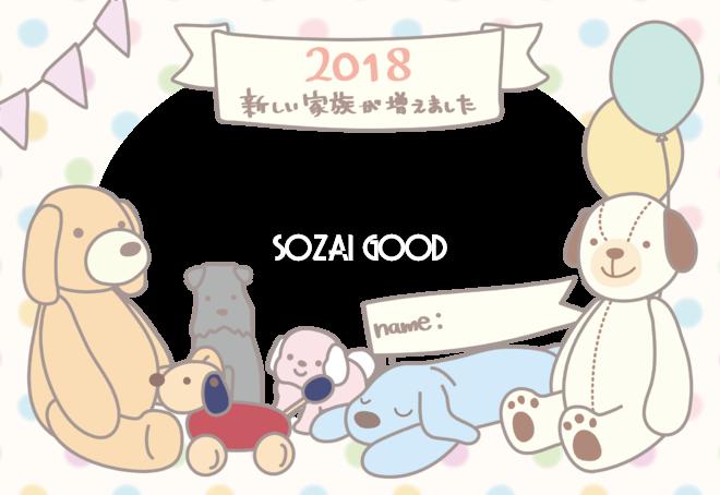 写真フレーム枠 新しい家族子供戌年2018無料かわいい年賀状イラスト