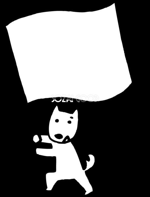 旗を振り応援 かわいい白黒の犬イラスト無料82853 素材good