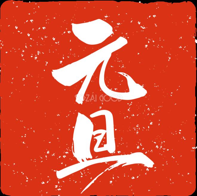 元旦の書道no 08 年賀状筆文字 スタンプ 朱印ハンコ 無料イラスト82920