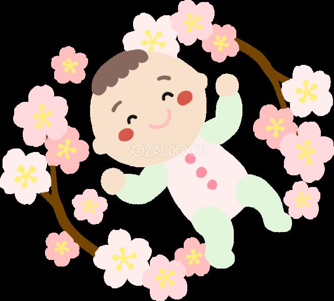 桜の木に囲まれた赤ちゃんイラスト無料フリー83554 素材good