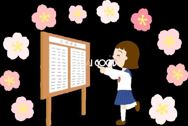 桜を背景に喜ぶサクラサク合格発表イラスト無料 フリー 83560 素材good