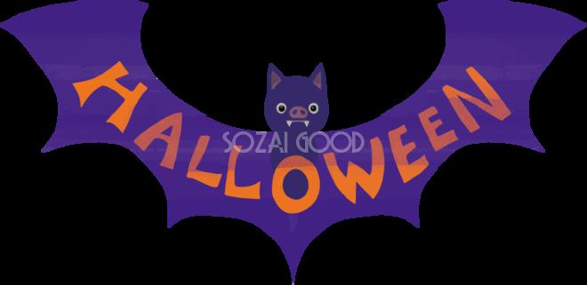 ハロウィンhalloween文字ロゴ コウモリイラストかわいい無料フリー