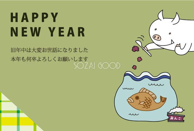 ゆるかわペットと過ごすなごみかわいい亥年の年賀状テンプレート無料