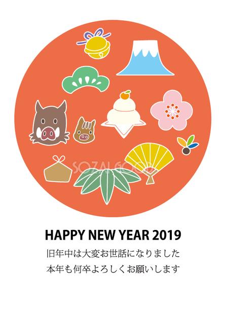縁起物とイノシシの組み合わせシンプルかわいい亥年の年賀状テンプレート