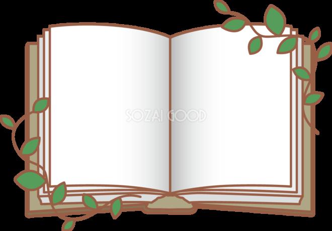 かわいい蔦が絡まった開いた本の見開きイラスト無料フリー84549 素材good