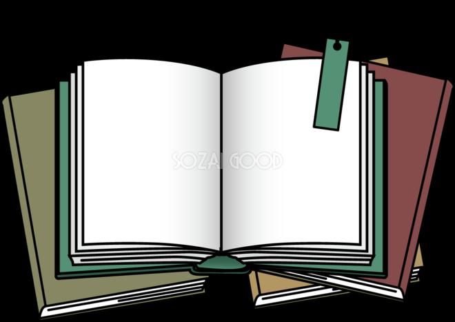 数冊重なった開いた本の見開きイラスト無料フリー84554 素材good