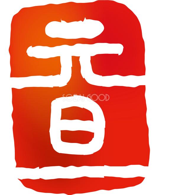 元旦 スタンプハンコイラスト文字ロゴ無料フリー84667 素材good