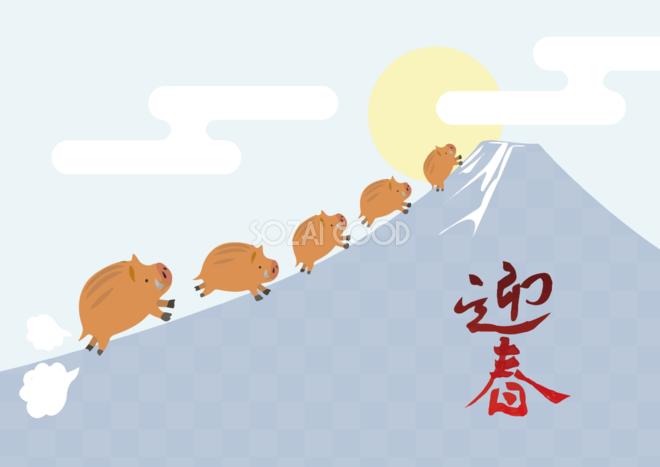 かわいい富士山に駆け上がるイノシシの亥年の年賀状背景イラスト無料