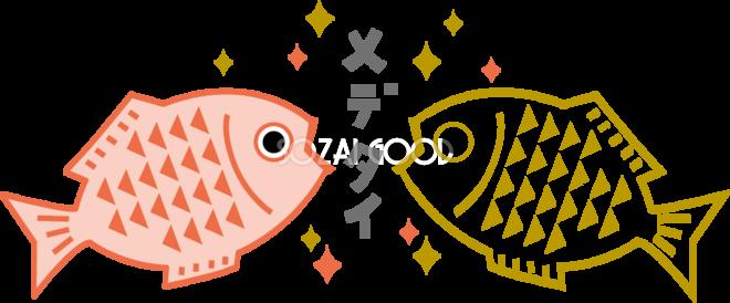 キラキラ光る紅白の鯛 かわいい めでたいイラスト無料フリー84847 素材good