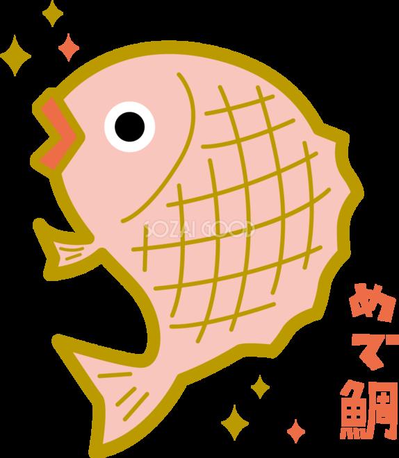 キラキラ光る鯛 かわいい めでたいイラスト無料フリー84848 素材good
