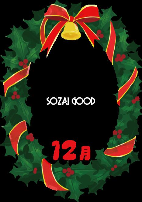 12月クリスマスリース縦フレーム枠イラスト無料フリー 文字入り84945