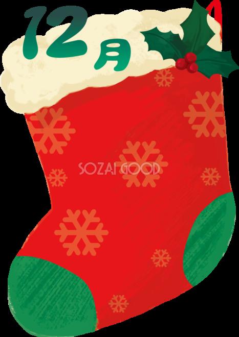 12月(クリスマス靴下)縦フレーム枠イラスト無料フリー 文字