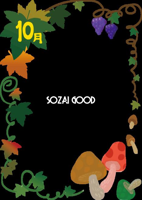 10月 秋の収穫 フレーム枠イラスト無料フリー 文字入り 素材good