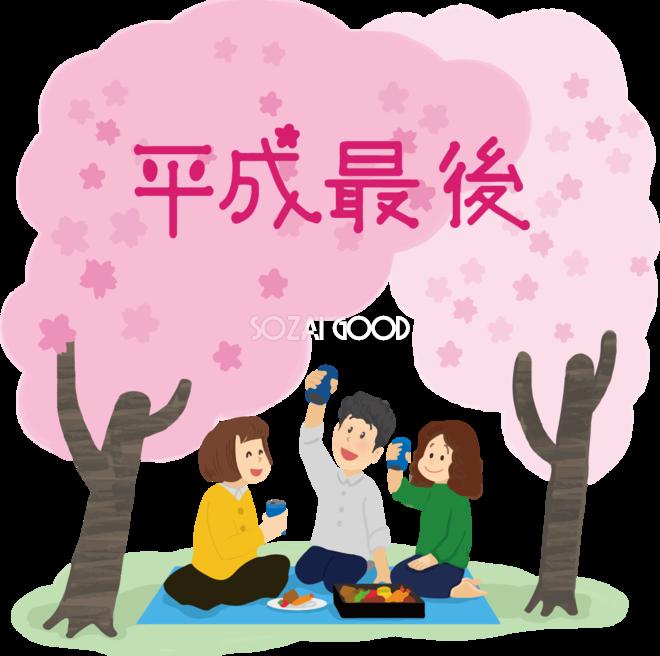 平成最後のお花見イラスト無料フリー85145 素材good
