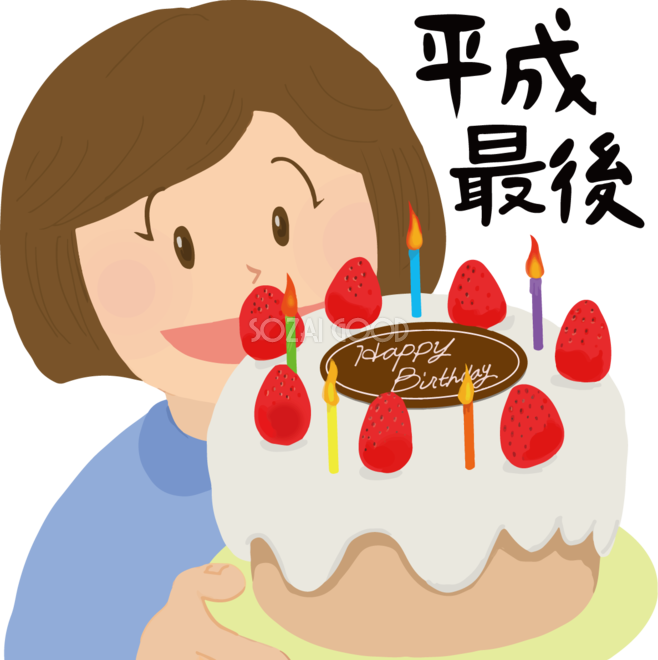 平成最後の誕生日イラスト無料フリー85156 素材good