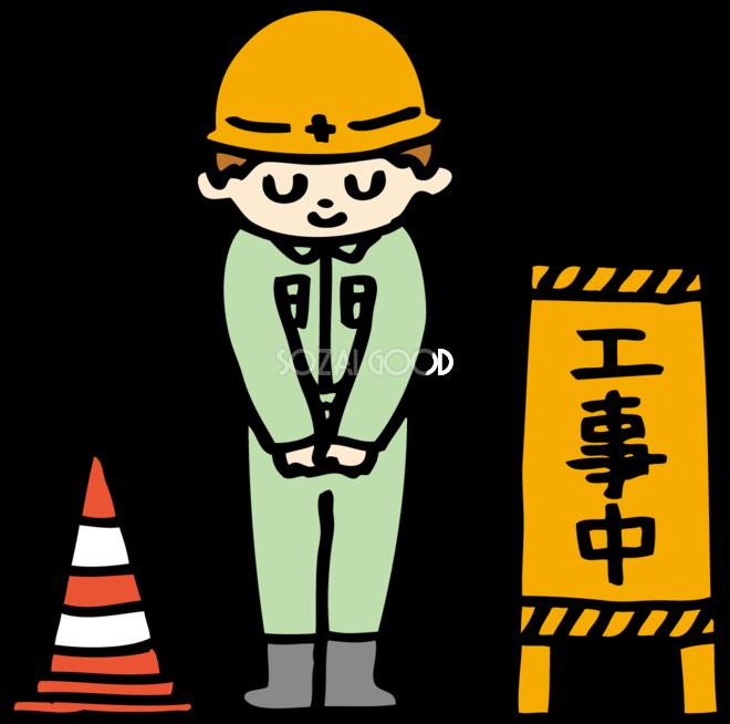 工事現場注意イラスト無料フリー工事中で頭を下げる作業員85178
