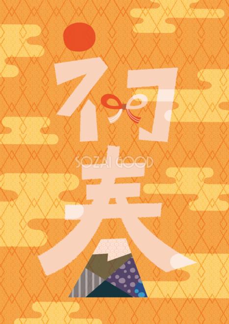富士山おしゃれ新春と富士山の文字ロゴデザイン背景イラスト無料