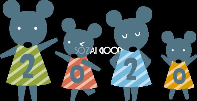 2020の服を着た4匹のねずみネズミ 鼠 かわいい子年の無料イラスト2020