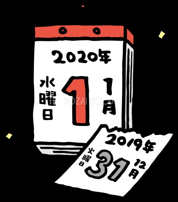日めくりカレンダーの19年が終わり年1月1日に変わる瞬間 かわいい19亥年 子年ねずみ ネズミ 鼠 に移り変わるイラスト無料 フリー 素材good