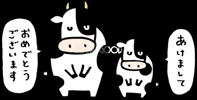 おじぎして新年のあいさつをする親子の牛 かわいい2021 丑年イラスト無料 フリー86171 | 素材Good